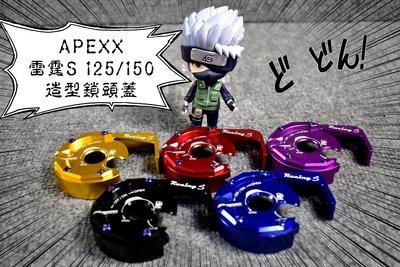 APEXX 鎖頭蓋 鎖頭外蓋 雷霆S RACING-S 125 150
