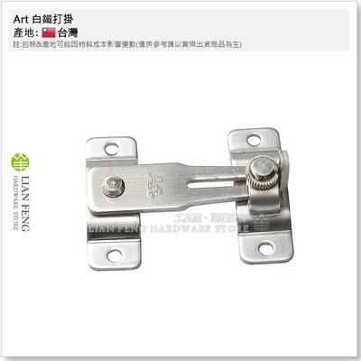 【工具屋】*含稅* Art 白鐵打掛 55mm 附螺絲 適用轉角處 門栓 門扣 門鎖 門閂 門鈎 門鎖配件 台灣製