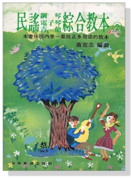 ~599免 ~民謠~鋼琴‧電子琴‧吉他~綜合教本(二) 全音樂譜出版社 CY~P282 大