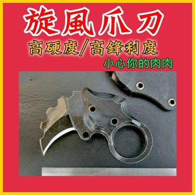(現貨)D2鋼/旋風爪/個性折疊爪刀/直刀/爪刀/搏鬥爪/荒野求生刀具/防身/爪子