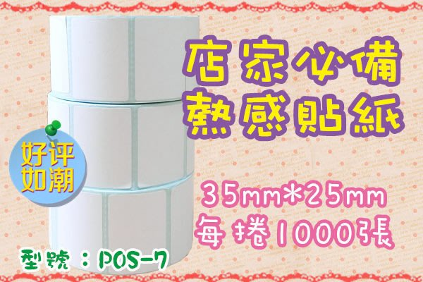 [盒子女孩]熱感貼紙35*25mm*1000張~POS-7~飲料杯貼紙 感熱貼紙 標籤 條碼 商品標示耗材35x25x1000