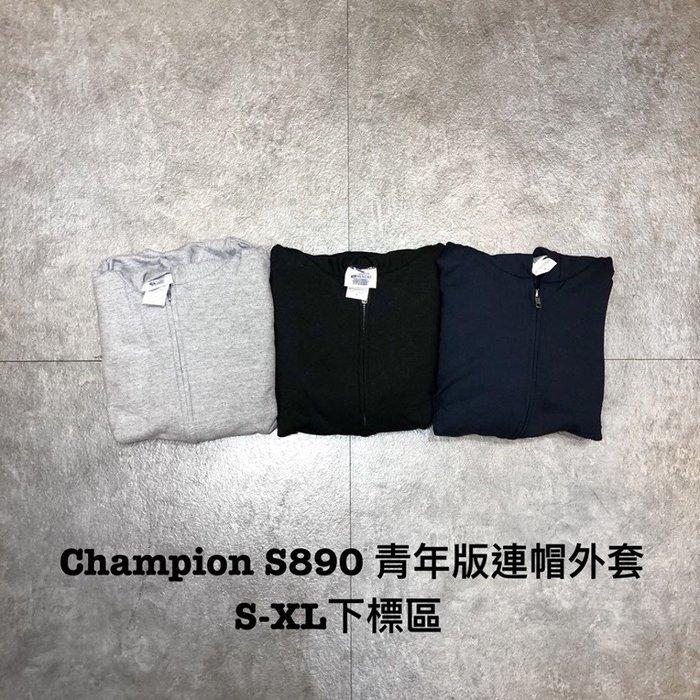 CHAMPION Pullover Hoodie 【S890】 素面 刷毛 連帽外套 青年版 3色