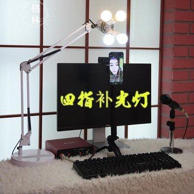 網紅直播補光燈電腦手機主播補光燈抖音高清柔光美顏
