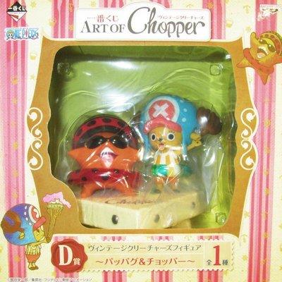 日本正版一番賞海賊王航海王ART OF Chopper 復古風喬巴與珍奇異獸 D賞 喬巴 帕帕古 公仔 模型 日本代購