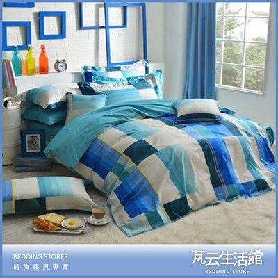 百貨專櫃品牌/ 美國精梳棉 / 韓式風格-藍 / 加大雙人床包兩用被四件組【芃云生活館】