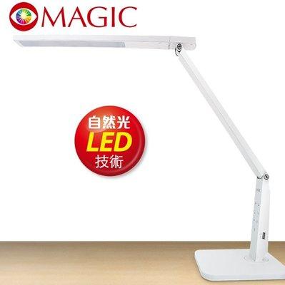 新品上市~MAGIC大視界LED護眼檯燈 (MA328),二倍大照射範圍、4種光源情境、無段式記憶亮度調整、整合式USB