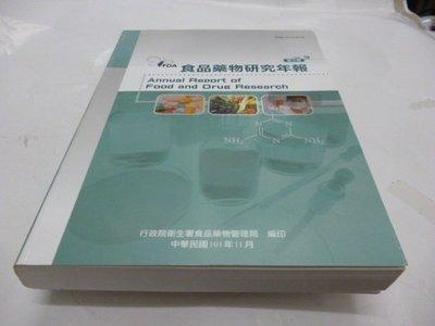 買滿500免運 / 崇倫《食品藥物研究年報 第3期》行政院衛生署食品藥物管理局