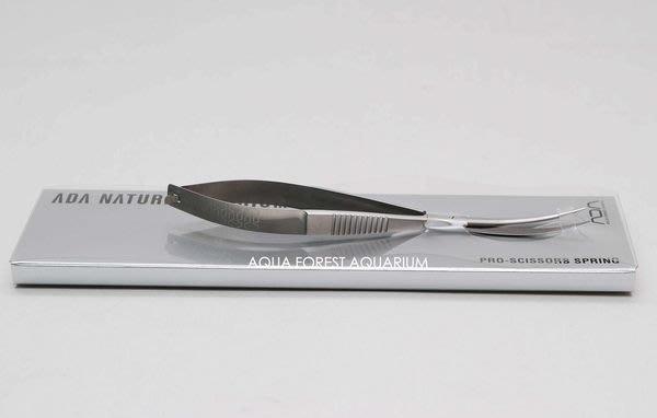 ◎ 水族之森 ◎ 日本 ADA Pro-Scissors Spring (Curve type) 不鏽鋼彈簧剪(2013年式 限量發售)