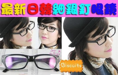 (細銀打粗框平光鏡)0oBiscuitso0日韓潮款男女合用 眼鏡39元包郵 送眼鏡布及袋可批發