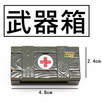 樂積木【當日出貨】第三方 武器箱 軍綠 紅十字 袋裝 非樂高 LEGO相容 軍事 二戰 反恐 戰爭