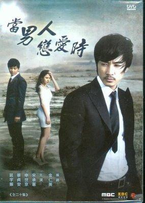 『光碟超市』韓劇  當男人戀愛時DVD 全新正版 -起標價=結標價