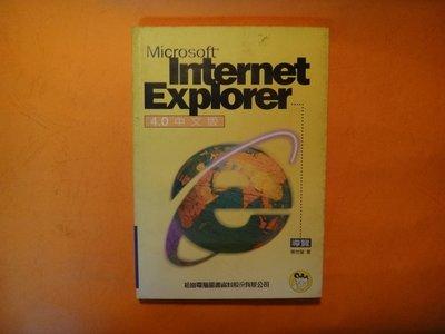 【愛悅二手書坊 18-01】中文版Internet Explorer 4.0導覽    楊世瑩/編著    松崗