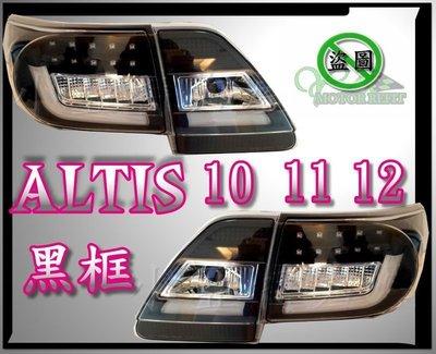 小亞車燈╠ ALTIS altis 10 11 12年 10.5代 光柱 光條 + LED 方向燈 黑框 尾燈 led