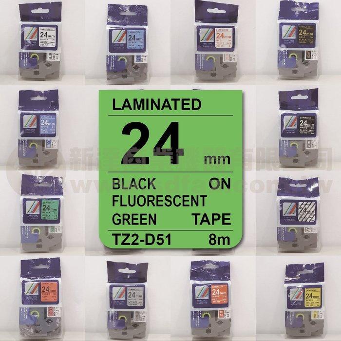 【費可斯】相容性護貝標籤帶24mm螢光綠黑字(雷同TZe-D51/TZ-D51)適用PT-D600/PT-2700含稅價