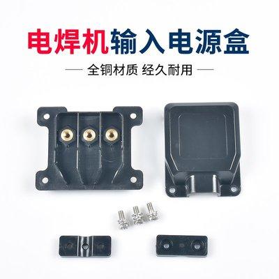 新品上市#交流電焊機接線盒三相電源接線端子保護盒加厚直流逆變電焊機配件