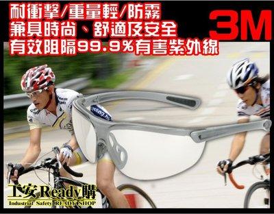 工安READY購 3M-1790T 特殊塗層 防霧 99.9%抗uv飛濺 平光安全眼鏡 單車護目鏡 CNS認證/一副