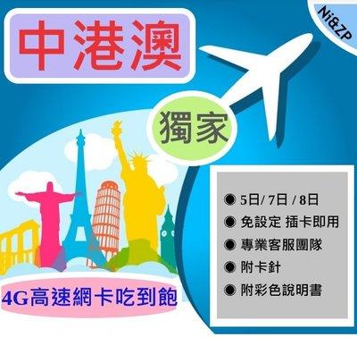 中國 香港 澳門 上網卡 4G獨家高速網卡 高階卡【5天】 免設定 吃到飽 收訊穩定 專業客服 附卡針