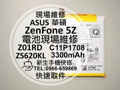 免運【新生手機快修】華碩 ZenFone5Z 內置電池 ZS620KL Z01RD C11P1708 衰退 現場維修更換