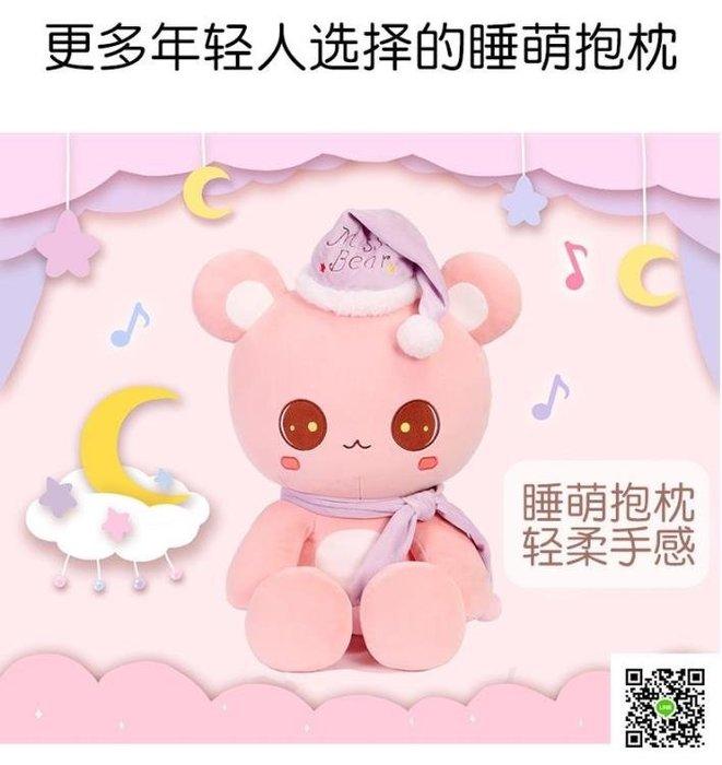 想念熊毛絨玩具抱枕娃娃公仔玩偶女生可愛萌少女心熊熊送女友禮物