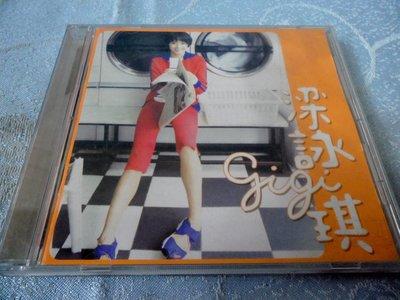 【金玉閣】CD~梁詠琪/gigi同名專輯(6-8.F5.C-5)