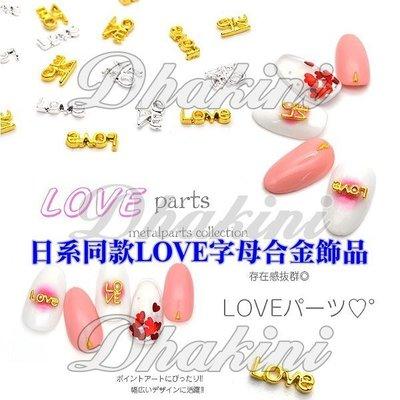 AZ676-AZ679等四款~《日系同款LOVE字母合金飾品》~CLOU同款美甲貼鑽飾品喔