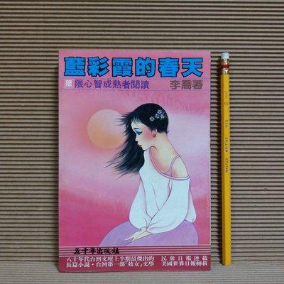 [ 山月 ] 藍彩霞的春天 李喬/著 五十年出版社/75年四版 J15