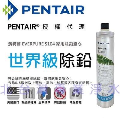 濱特爾 公司貨 PENTAIR S104 濾心 有雷標彩盒 有保固 強效除鉛型 北台灣專業淨水