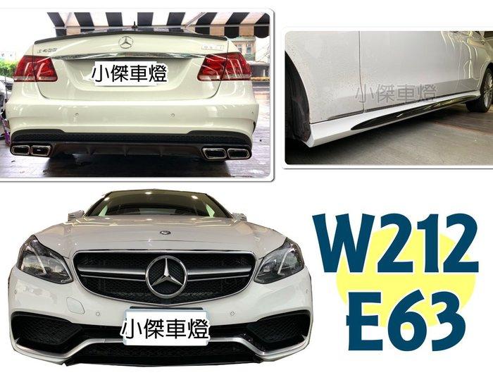 小傑車燈- BENZ W212 小改款 E200 E300 改 E63 套件 前保桿 側裙 後保桿 含尾飾管