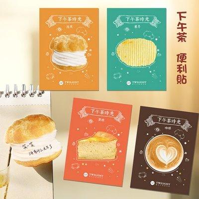 【鉛筆巴士】現貨 下午茶時光 便利貼 便條紙  泡芙 蛋糕 咖啡 洋芋片 MEMO筆記N次貼 記事 留言k1701116