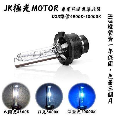 JK極光HID大燈D2S D2R D2 燈管CRV W211 LUXGEN W203 GOIF 八代K12 E39 VW