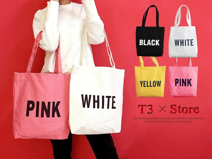 【T3】COLOR帆布包 可裝A4 素色簡約字母印花大容量單肩包 小清新帆布包 簡約設計大包 側背帆布包 【BS04】
