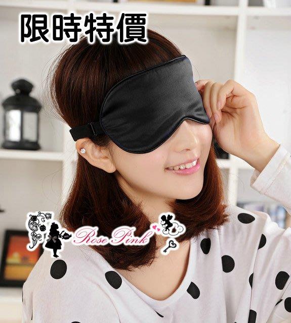 【 RosePink】雙面全黑舒適無敵遮光蠶絲眼罩♥普通款 涼爽舒適度100%限時特價 買就送收納袋 3M耳塞