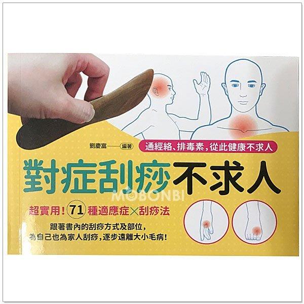 【摩邦比】對症刮痧不求人 刮痧書 71種適應症 / 刮痧法