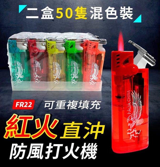【傻瓜批發】(FR22)紅火直沖打火機 二盒50隻混色裝 小噴槍/噴射火熖防風打火機-小噴槍焊槍焊接-可重複填充 板橋
