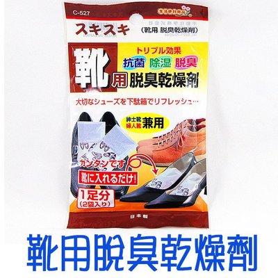 BO雜貨【SV8078】 日本 靴用脫臭乾燥劑 鞋用 乾燥劑 脫臭劑 抗菌 除濕 脫臭 (2枚入)