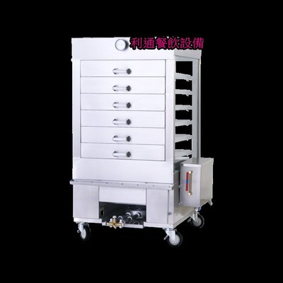 《利通餐飲設備》不鏽鋼6抽 自動加水瓦斯式蒸箱 保溫箱 蒸包機