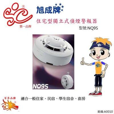 旭成科─獨立式偵煙警報器 型號:NQ9S(消防署認證) .量大可議A