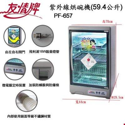 【新莊信源】【友情牌紫外線四層 #304不鏽鋼烘碗機】(PF-657)