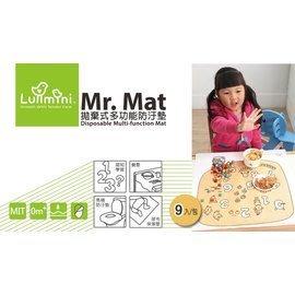 【魔法世界】Lullmini Mr.Mat 拋棄式多功能防汙墊-餐墊&馬桶防汙墊(9入*1包)台灣設計製造