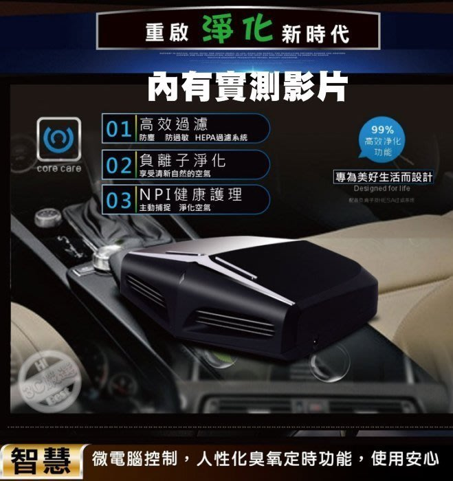 3C嚴選 送濾網 車用 家用 空氣清淨機 甲醛 香菸味 SGS認證 (HEPA濾網 活性碳 負離子 臭氧 ) 車內抽菸