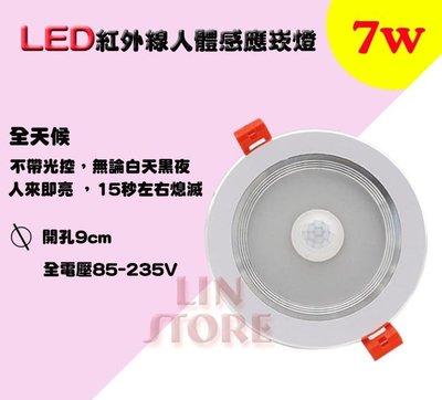林百貨商行 led 9公分感應式崁燈  7w 白光/黃光玄關用 陽台用 人體感應 紅外線感應