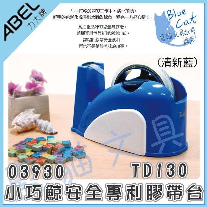 【可超商取貨】切台/安全/精美【BC03003】03930小巧鯨安全專利膠帶台TD130/藍《力大ABEL》【藍貓文具】