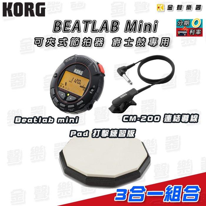 【金聲樂器】KORG BEATLAB Mini 節拍器 + Pad 打擊練習板 可夾式節拍器
