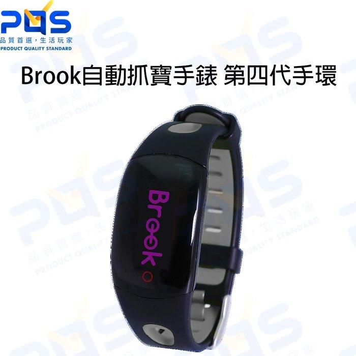 Brook 第四代自動抓寶手錶 寶可夢手環 運動手錶 加大電力 自動抓怪 (僅出灰黑色) 台南PQS