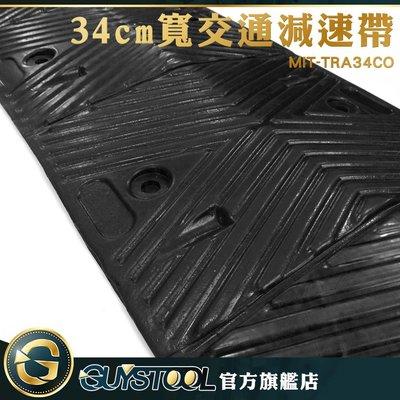 GUYSTOOL 轉彎 O型凹槽減速帶 限速緩沖 橡膠減速帶 幫助減速 減速帶 MIT-TRA34CO 防滑 安裝方便橡膠線槽