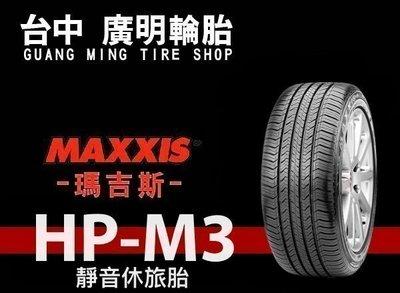 【廣明輪胎】MAXXIS 瑪吉斯 HPM3 耐磨胎 205/50-16 完工價 四輪送3D定位