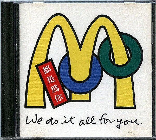 【塵封音樂盒】麥當勞 都是為你 1986~1996主題曲 音樂CD