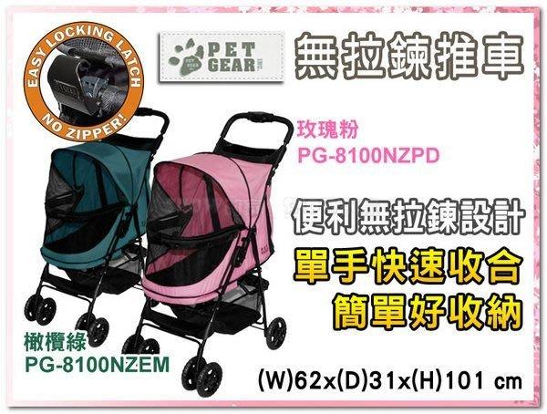 SNOW的家 【宅配免運】【訂購】Pet Gear-無拉鍊寵物推車-PG-8100玫瑰粉/橄欖綠