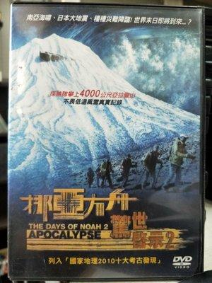 影音大批發-P01-711-二手DVD-電影【挪亞方舟:驚世啟示2】-不畏低溫風雪真實記錄(直購價) 海報是影印 桃園市