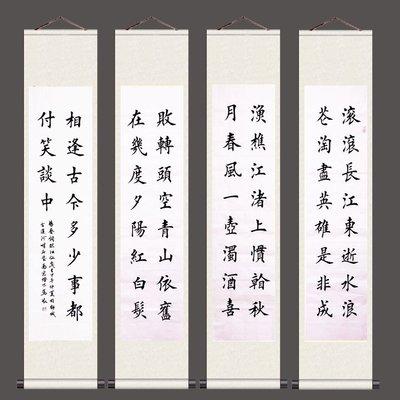 hello小店-書法四條屏絲綢卷軸國畫已裝裱款全國店長強力推薦30X150尺寸#掛畫#裝飾畫#書法畫#